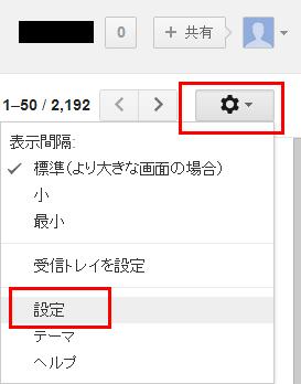 gmailサクラ受信1
