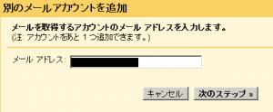 gmailサクラ受信4