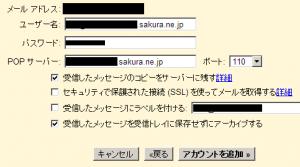 gmailサクラ受信5