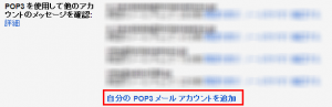 gmailサクラ受信3