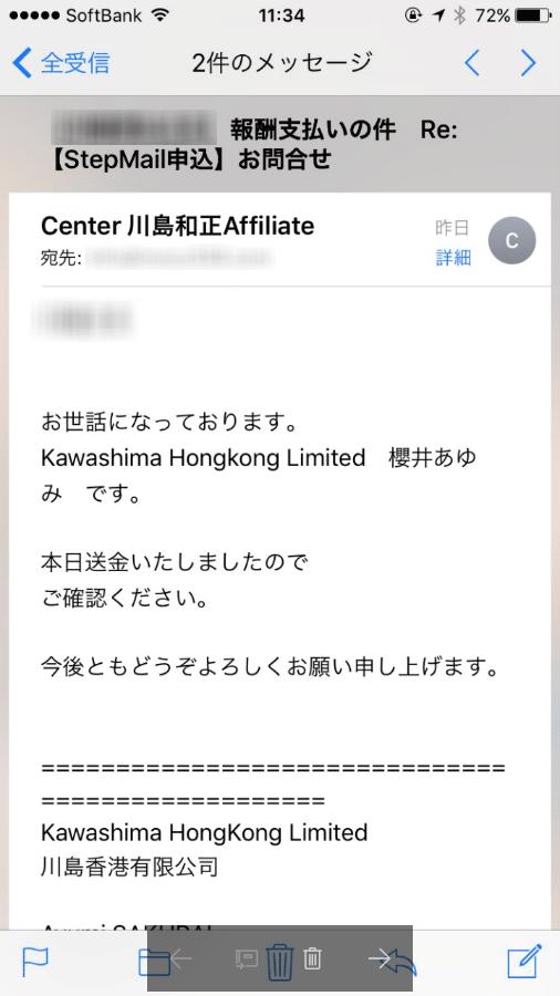 川島和正のセミナー被害者は? - lowgear.info
