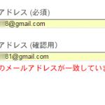 Contact Form 7で確認用メールアドレスを作ってみた