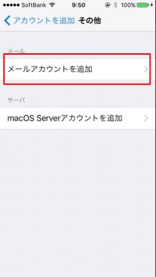 iphonemail05