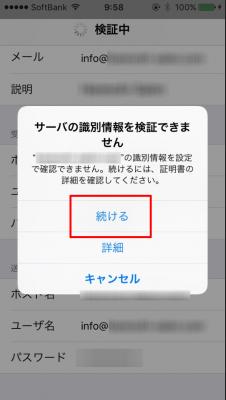 iphonemail10