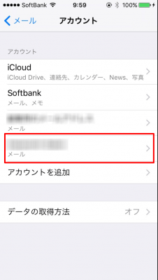 iphonemail11