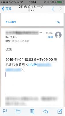 iphonemail14
