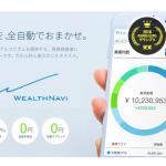 ロボットが資産運用 WealthNaviの申込み方法