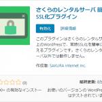 さくらサーバーでワードプレスの無料SSLを導入してみたよ